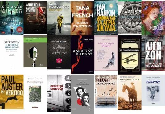 ✔ #ΝΕΕΣ ΕΚΔΟΣΕΙΣ: Πολλά καινούργια #βιβλία 11 μέρες πριν από τα Χριστούγεννα __________________ Επιμέλεια: Ελένη Γκίκα #new #book #edition #vivli http://fractalart.gr/nees-ekdoseis-christougenna-2016/
