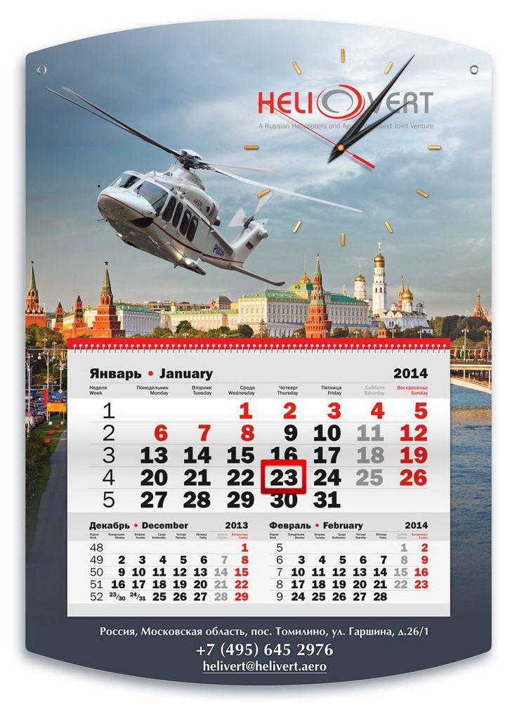 Квартальный календарь с часами