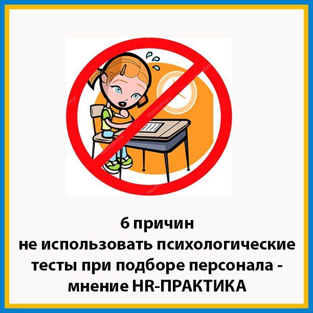 http://hr-praktika.ru/blog/instr/psihologicheskie-testy/