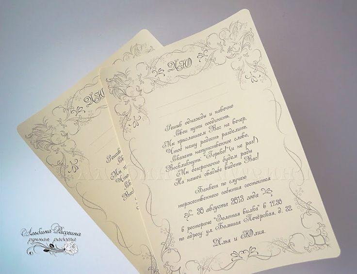 ♥ Приглашения на свадьбу Стильная свадьба Сайт дизайнера: Приглашения на свадьбу.