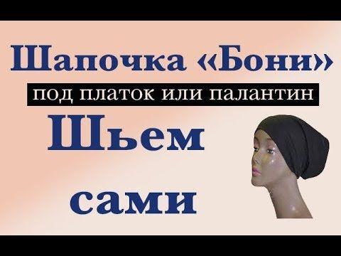 Шапочка Бони - ШЬЕМ САМИ (или повязка из трикотажа под платок или шарфы) своими руками - YouTube