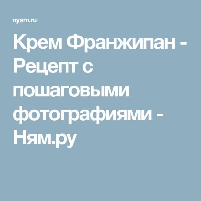 Крем Франжипан - Рецепт с пошаговыми фотографиями - Ням.ру