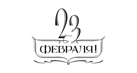 Надписи 23 февраля(19 шт). Обсуждение на LiveInternet - Российский Сервис Онлайн-Дневников