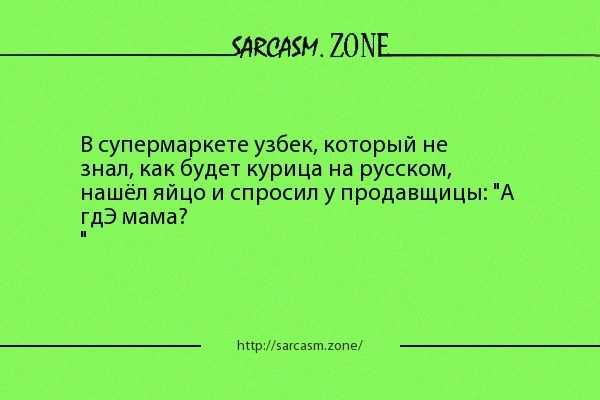 "Анекдот: В супермаркете узбек, который не знал, как будет курица на русском, нашёл яйцо и спросил у продавщицы: ""А гдЭ мама?"""
