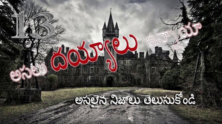 Real Ghost Caught in Camera |అసలు దయ్యలున్నాయా | Facts in Telugu 13th Video