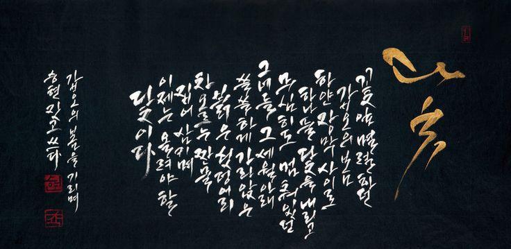 닻_자작시 - 원승현