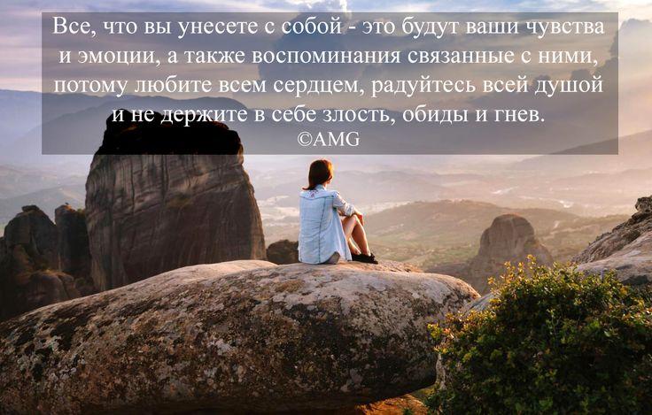 Вы сами определяете ценность своей жизни всем тем, что впускаете в нее и тем, что не отпускаете никогда. ©AMG #inspirationalquotes #motivationalquotes #quote #quotes #цитаты #цитата #ЖИЗНЬ #жизньвцитатах #lifeinquotes #AMG