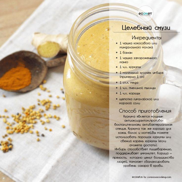 Целебный сузи: куркума и имбирь — лучший  осенний рецепт