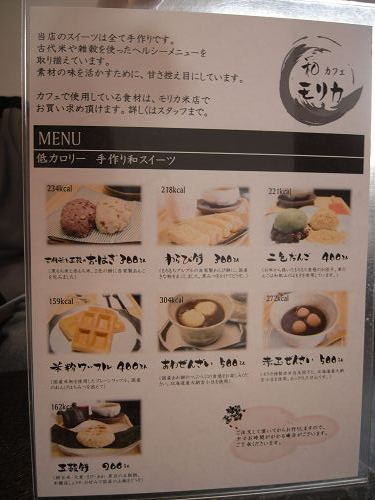 和カフェ モリカ - Google 検索