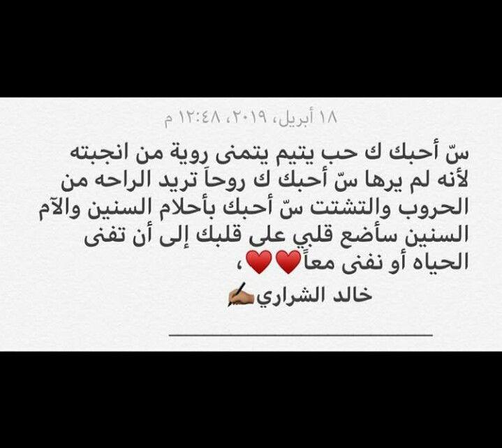 الله يسعدك ع قد ما كلماتك تسعدني Arabic Love Quotes Beautiful Arabic Words Arabic English Quotes