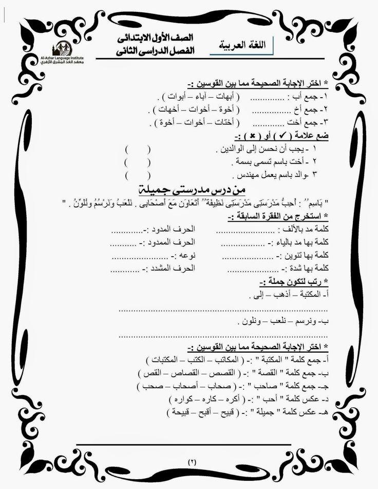 Arabic2.jpg (1237×1600)