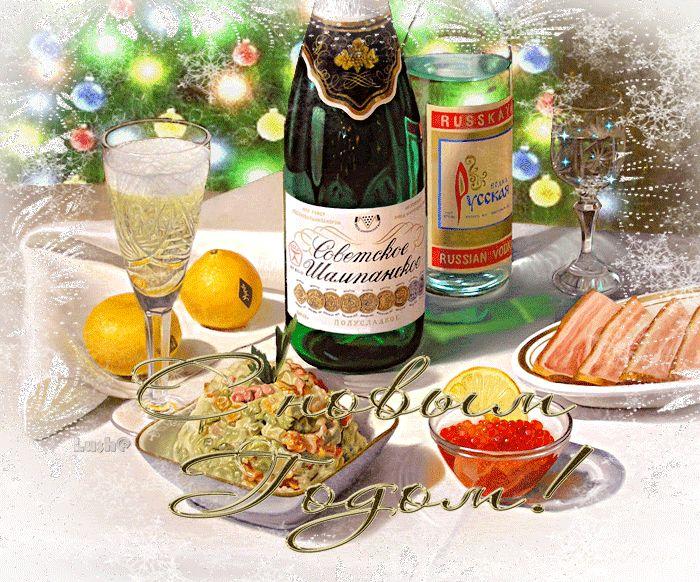 Новогодние открытки новогоднего стола, акция прикольная открытки