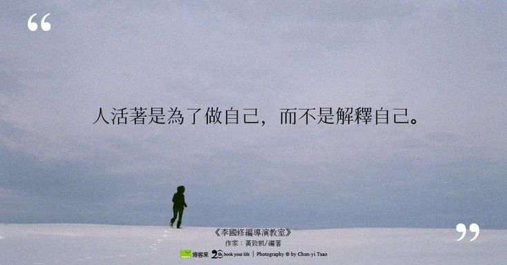 人活著是為了做自己,而不是解釋自己。出處《李國修編導演教室》,作家:黃致凱/編著