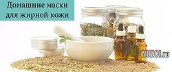 Домашние рецепты масок для жирной кожи