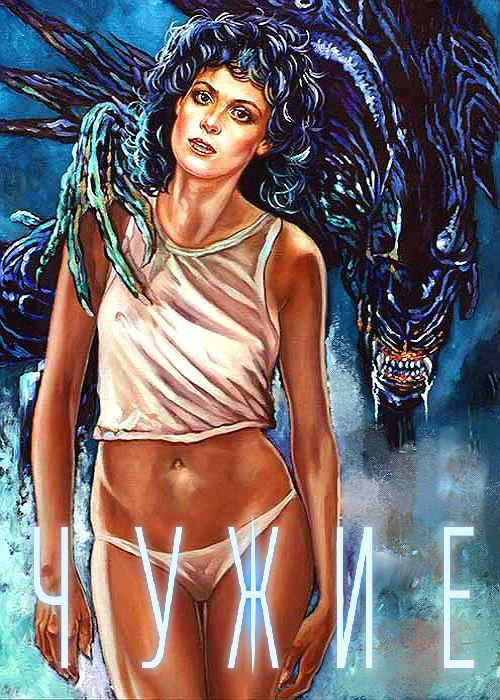 Чужой / Alien (1979) Director's Cut - смотреть онлайн фильм бесплатно