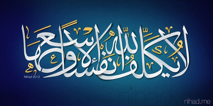 """Islamic Art modern - """"Allâh charges no soul but to its capacity."""" Arabic Calligraphy"""