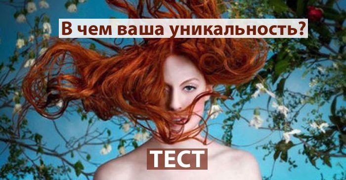 В чем ваша уникальность? - http://wuzzup.ru/v-chem-vasha-unikalnost.html