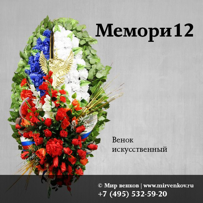 Красивый венок на возложение из искусственных цветов Мемори12. Купить венок с лентой Триколор или Георгиевской