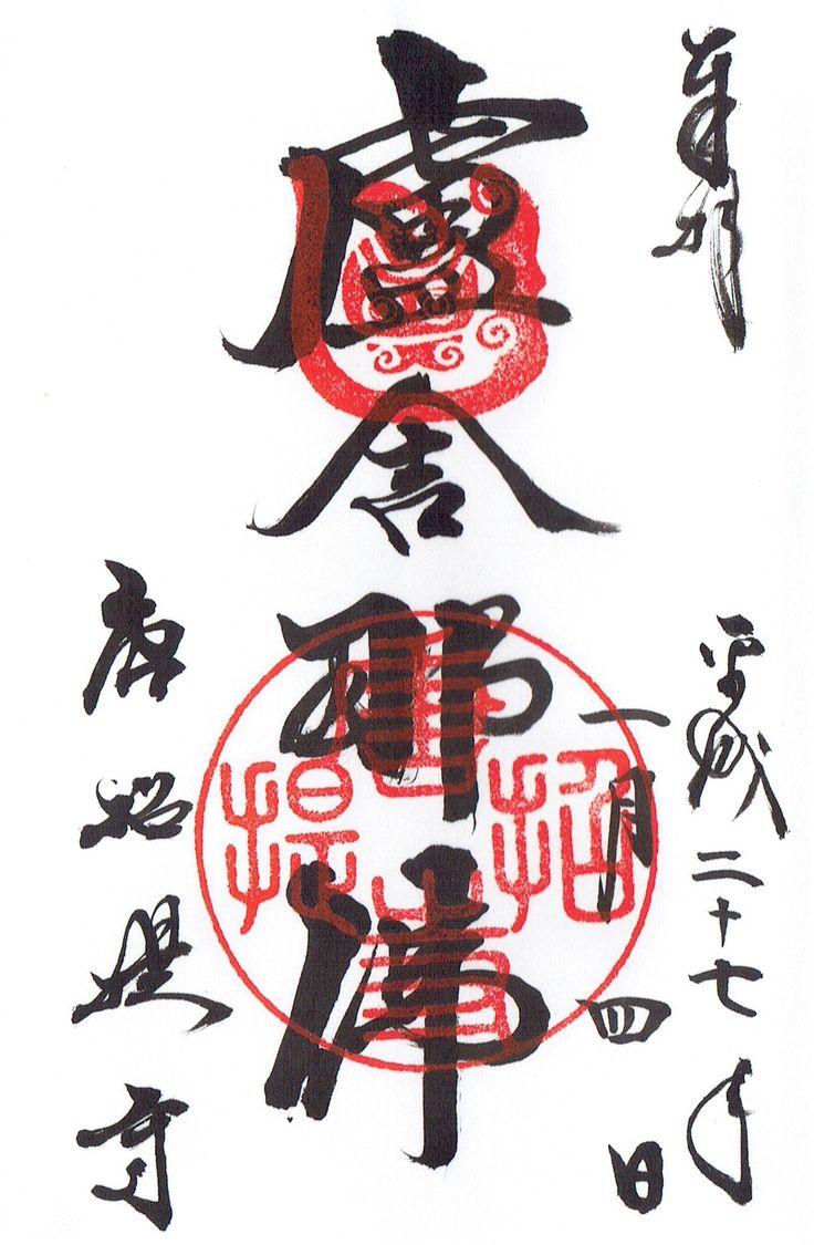 唐招提寺(奈良県奈良市)