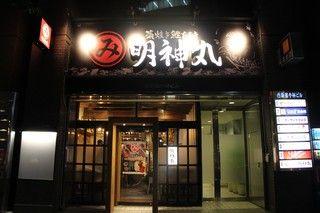 写真 : 藁焼き鰹たたき明神丸 西新宿店[食べログ]