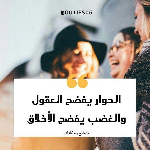 الحوار يفضح العقول والغضب يفضح الأخلاق Qoutes Life Quotes
