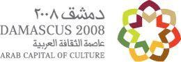 Damas 2008 Capitale de la culture arabe (Syrie) # 60Les projets de vacances #Aventure #Arabique #arch …