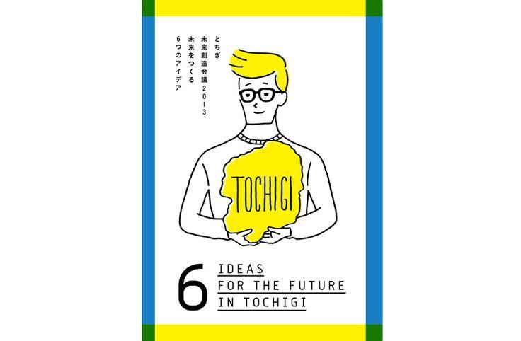 tochigi_01