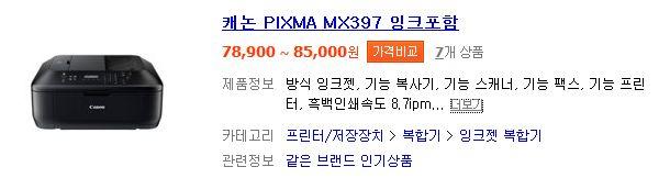 클리앙 > 알뜰구매 > 캐논 팩스복합기 MX397 (79,000)