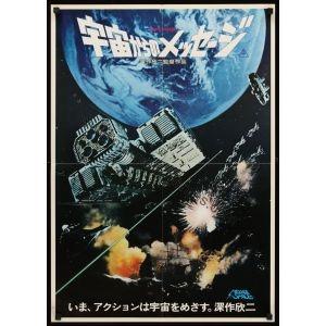 SAN KU KAI Les évadés de l'espace Affiche du film Japonaise 1977 Science-fiction