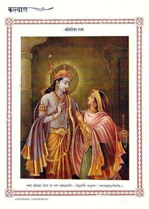 Sri Sita Ram 1930 Hindu Print Gita Press India