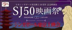 日本シンガポール国交樹立50周年記念映画祭SJ50映画祭 12月3日土及び4日日に東京都港区新橋のアセアンホールで開催されます 日本とシンガポールの短編映画の上映会を通して両国間の国交樹立50周年を祝う非営利のイベントです 東京での上映会では120以上の応募作品の中から厳選されたオフィシャルセレクション47作品を上映する予定です tags[東京都]