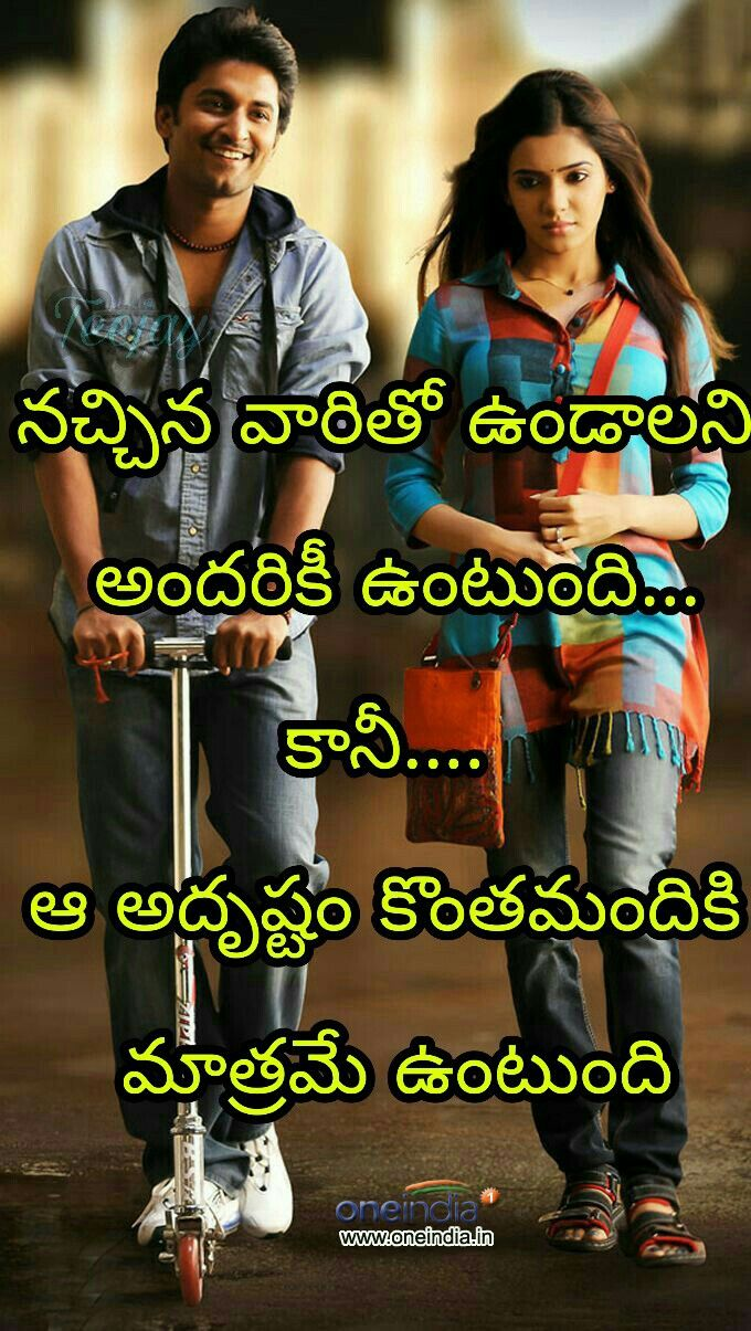 Pin By Mallepuvula Nagaraju On My Own Love Quotes In Telugu Telugu Inspirational Quotes Love Meaning Quotes