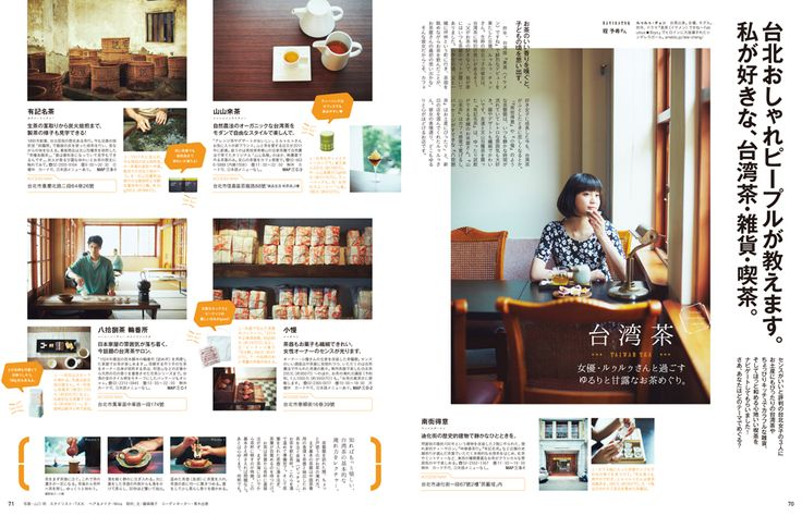 『週末、台湾 /きゃりーぱみゅぱみゅ』anan No. 1912 | アンアン (anan) マガジンワールド