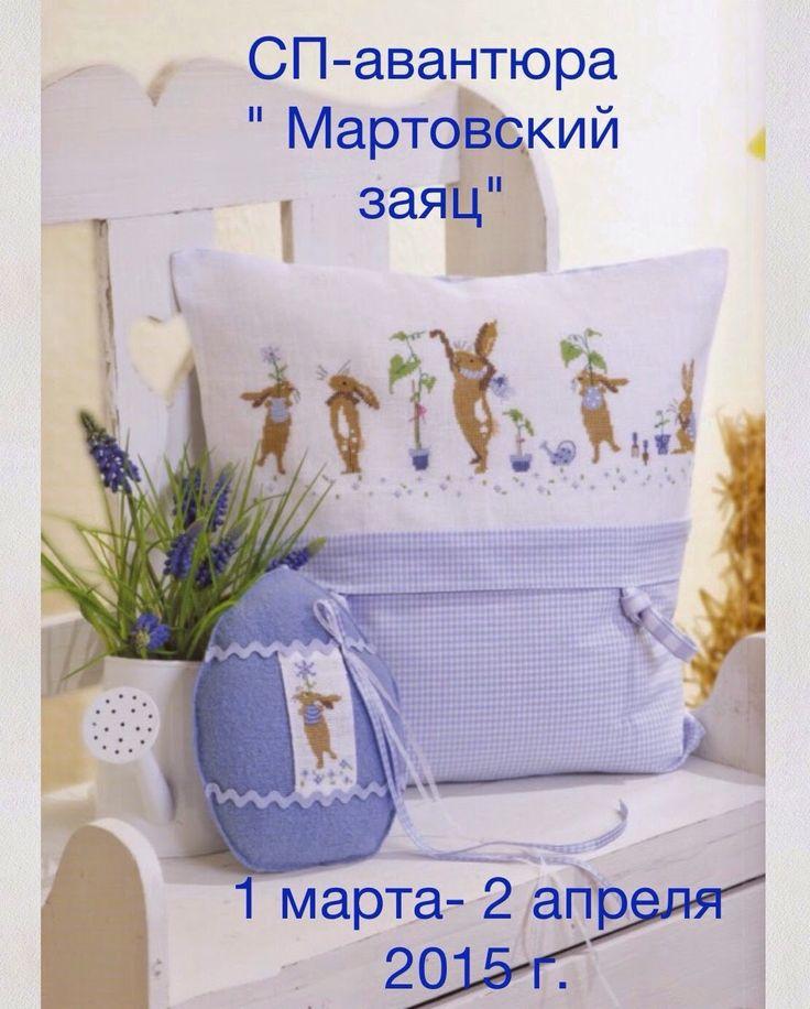 "Little Needle: СП ""Мартовский заяц"" -СТАРТ!"
