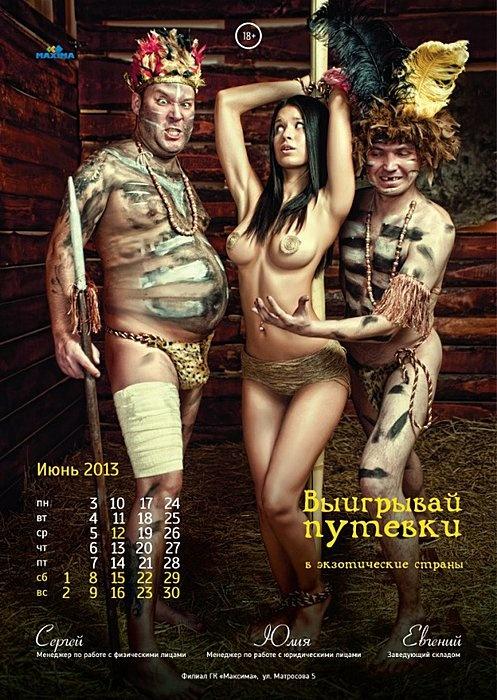Корпоративный календарь на 2013 год от красноярского провайдера,прикольные…