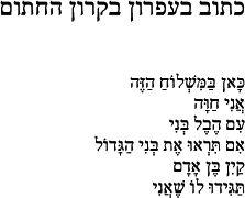 WRITTEN IN PENCIL IN THE SEALED RAILWAY-CAR (poem) - Dan Pagis - Israel - Poetry International