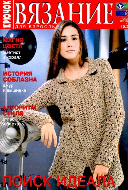 Вязание для взрослых. Крючок № 10 2010