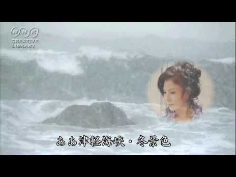 八代亜紀  - 津軽海峡・冬景色 - https://www.youtube.com/watch?v=iGle9zG5KD8