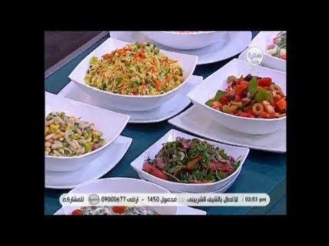 برنامج الشيف الشربيني | CBC سفرة - Salads- حلقة السلطة