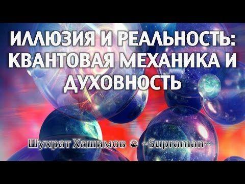 Иллюзия и Реальность - Квантовая Механика и Духовность - YouTube