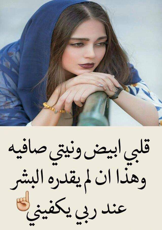 Pin By Sara Yehia On مواعظ خواطر إسلامية Arabic Quotes Lovely Quote Funny Arabic Quotes