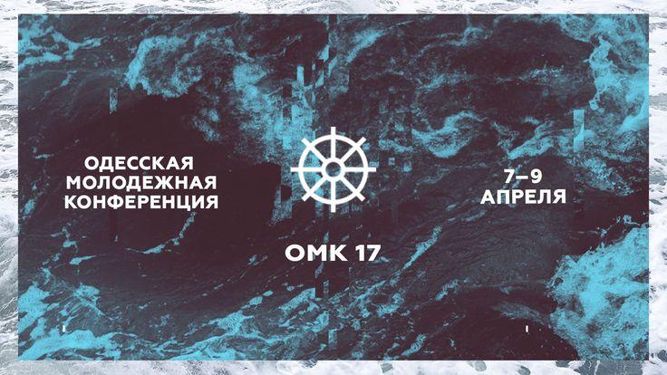 http://bog.tv/omk17  С 7 - 9 апреля в Одессе пройдёт Молодежная Конференция ОМК17. Смотри эфир на #BOGTV