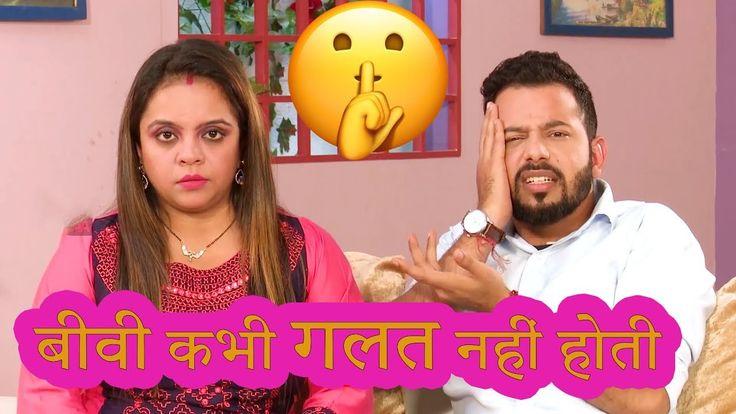 बीवी कभी गलत नहीं होती | Husband Wife Jokes in Hindi | Comedy Video | Fu...