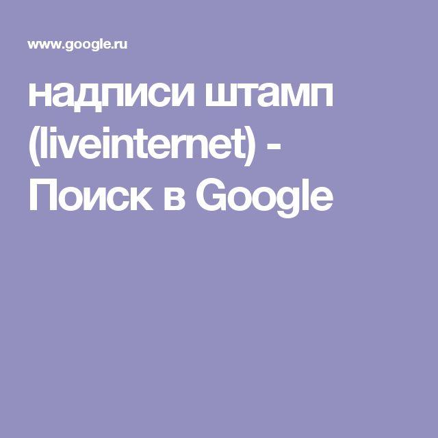 надписи штамп (liveinternet) - Поиск в Google
