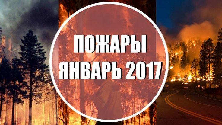 Изменение климата. Пожары и возгорания за январь 2017