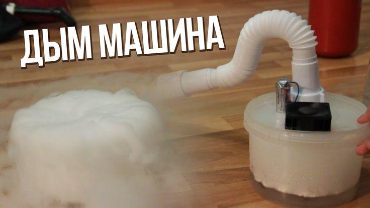 Как сделать дым машину? | How to make a smoke machine? | сухой лед