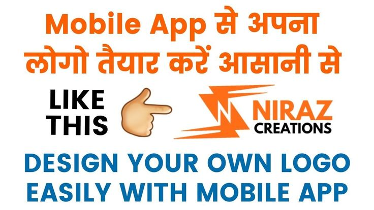 Design Your Logo Easily With Mobile App   मबइल एप स अपन लग बनए आसन स How to design logo in mobile मबइल स अपन लग कस बनए How to make logo लग कस बनए... Design your own logo easily with Logopit Plus App.