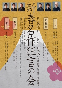 『新春名作狂言の会』