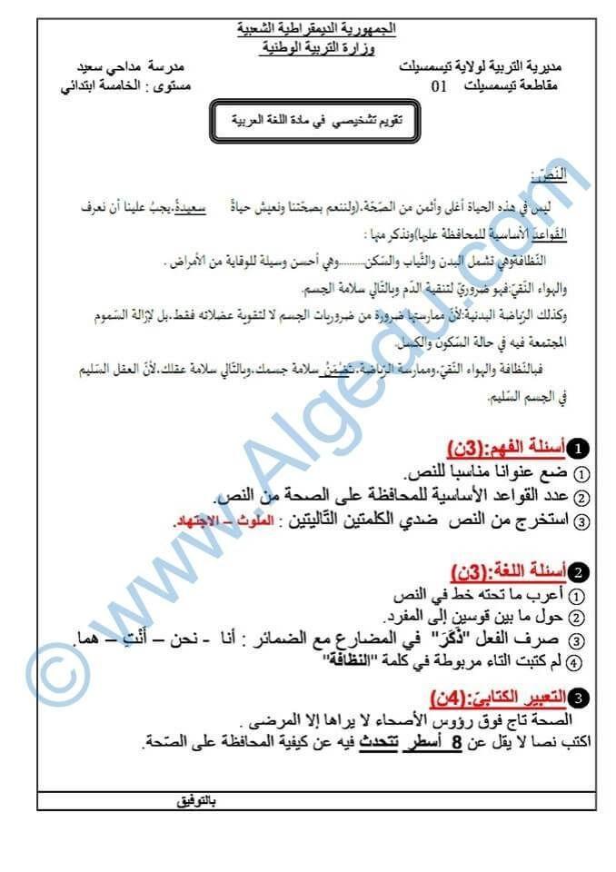 تقويم تشخيصي في اللغة العربية السنة الخامسة Social Media Free Online Vevo