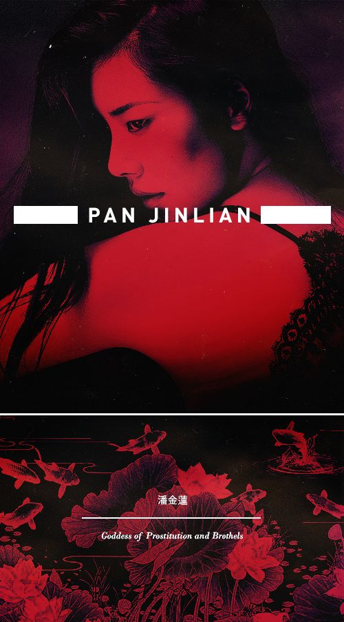 Pan Jinlian [潘金蓮] is a protagonist in the Chinese classic novel Jin Ping Mei (The Plum in the Golden Vase), and a minor character in the Water Margin, another classic. A well-known figure in Chinese culture, she represents the quintessential adulterous wife, and has become the patron goddess of brothels and prostitutes. #myth